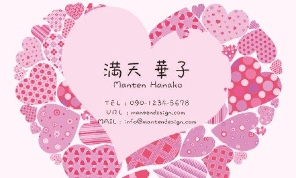 画像1: かわいい名刺シリーズ★ハート〜ハートいっぱい★ (1)