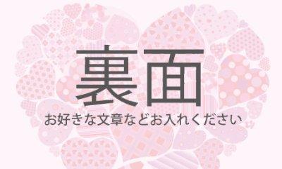 画像1: かわいい名刺シリーズ★ハート〜ハートいっぱい★