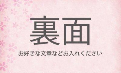 画像1: 名刺デザイン★フラワー〜桜-1★