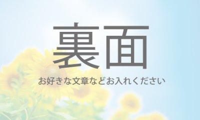 画像1: 名刺デザイン★Photo〜ひまわり★