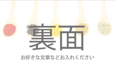 画像1: 名刺デザイン★Photo〜スパイス★