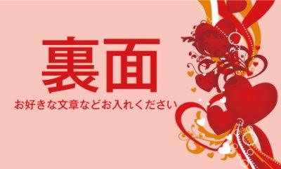 画像1: かわいい名刺シリーズ★ハート〜ラグジュアリー★