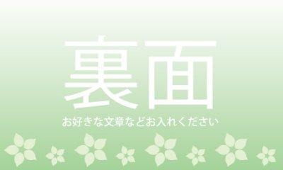 画像1: 名刺デザイン★お花畑★