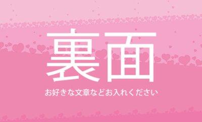 画像1: かわいい名刺シリーズ★ハートがいっぱい★