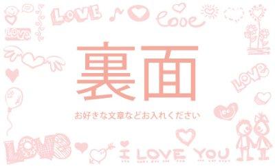 画像1: かわいい名刺シリーズ★ハート手書き風味♡