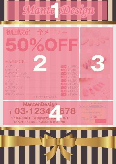 画像1: 【チラシデザイン】A4チラシ片面カラー★リボン〜ゴージャス★