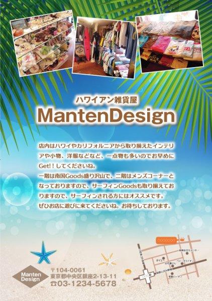 画像1: 【チラシデザイン】A4チラシ片面カラー★キラキラビーチ★ (1)