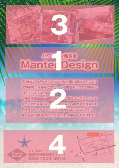 画像1: 【チラシデザイン】A4チラシ片面カラー★キラキラビーチ★