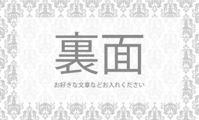 画像1: 大人名刺★派手★ゴージャス〜B★
