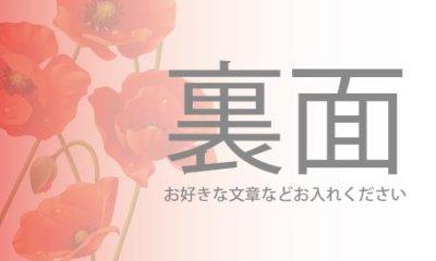 画像1: 名刺デザイン★ポピー★