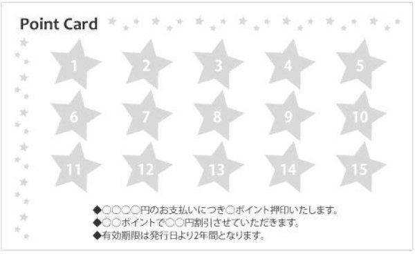 画像1: ポイントカード【6】 (1)