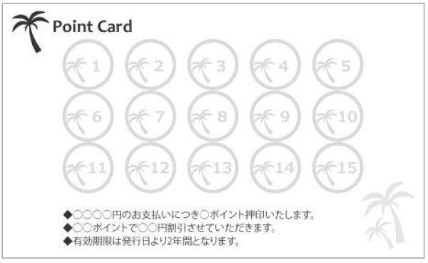 画像1: ポイントカード【1】 (1)