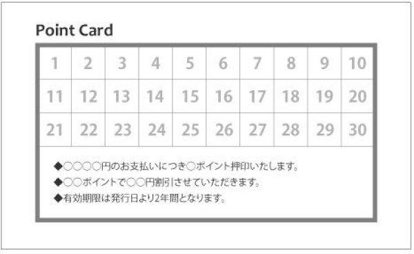 画像1: ポイントカード【3】 (1)
