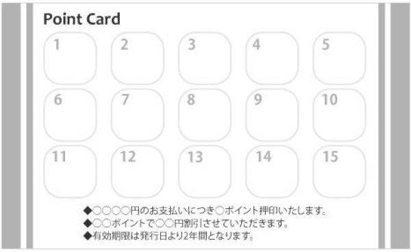画像1: ポイントカード【5】 (1)