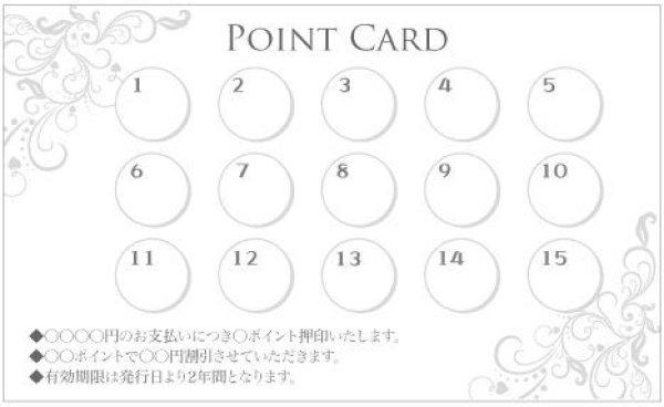 画像1: ポイントカード【11】 (1)