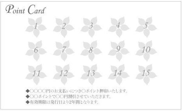 画像1: ポイントカード【10】 (1)