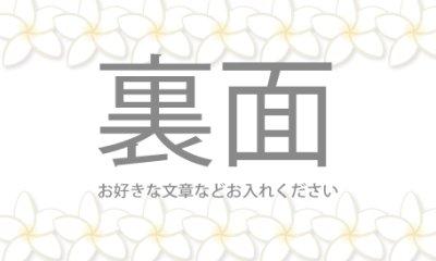 画像1: 名刺デザイン☆プルメリア☆