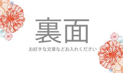 画像1: 名刺デザイン★フラワーデザインA★