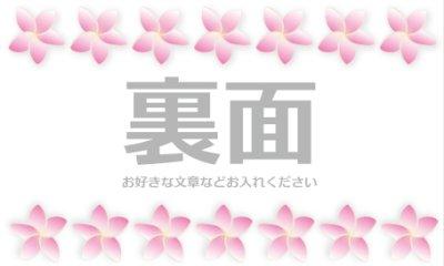画像1: 名刺デザイン☆PINK♡プルメリア☆
