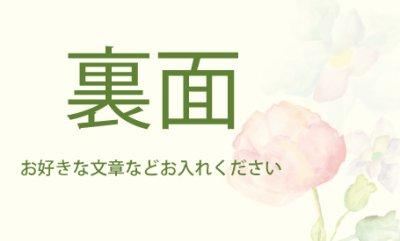 画像1: 名刺デザイン★フラワー〜水彩画風★