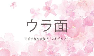 画像1: 名刺デザイン♡フラワー名刺♡水彩画風紫陽花