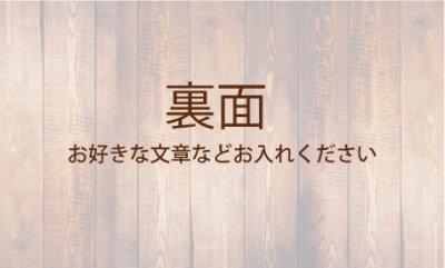 画像1: 名刺デザイン☆木目調B☆