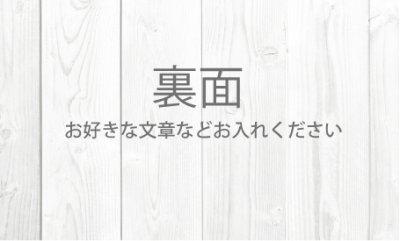 画像1: 名刺デザイン☆木目調F☆