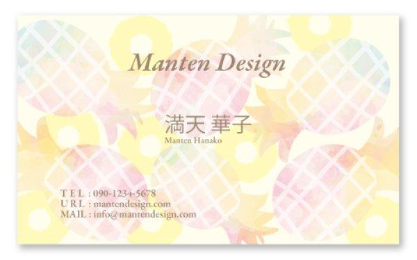 画像1: 名刺デザイン♡グラデーションパイナップルPart3♡ (1)
